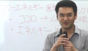 フリーエネルギー医学会 齋真一理事長